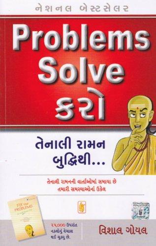 Problems Solve Karo tenali Raman Buddhi Thi.): Vishal Goyal)