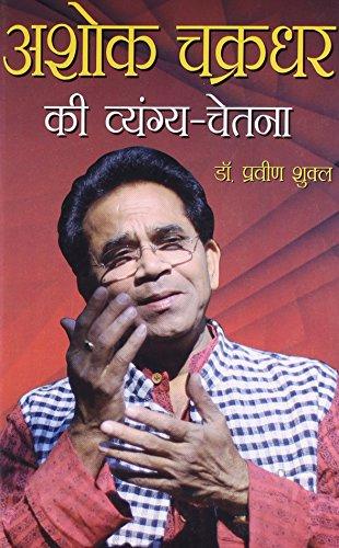 Ashok Chakardhar Ki Vyang Chetna (H) Hindi(HB): Dr. Praveen Shukla