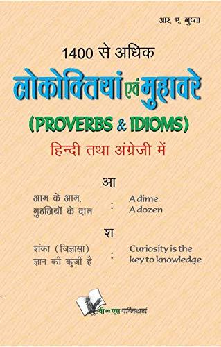 1400 Se Adhik Lokoktiya (Eng-Hindi): Popular proverbs: R.A. GUPTA