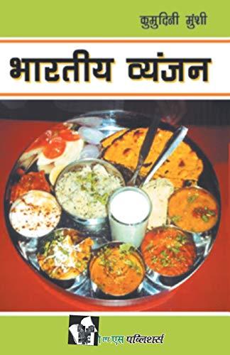 Bharatiya Vyanjan: Recipes for really popular Indian: KUMUDINI MUNSHI