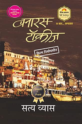 9789381394991: Banaras Talkies
