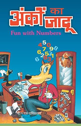 9789381448076: Anko Ka Jadu (Hindi Edition)