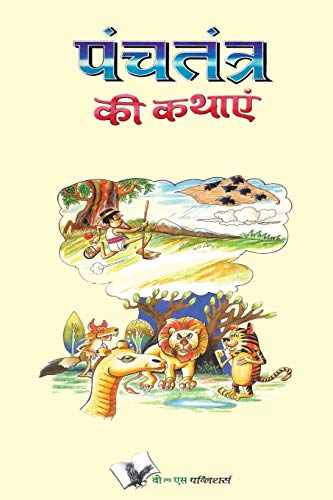 9789381448144: Panchtantra KI Kathaye (Hindi Edition)