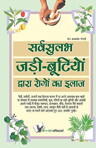 HIN-SARVSULABH JADI BOOTIO DWA: Dr Prakash Chandra,