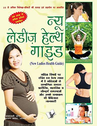 New Ladies Health Guide (Hindi) (Paperback): Asha Rani Vohra