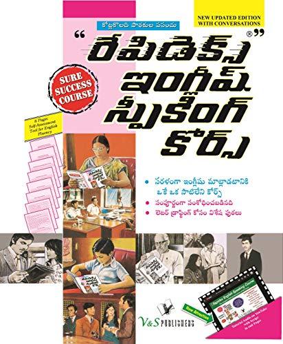 9789381448908: Rapidex English Speaking Course (Telugu and English Edition) with CD (English and Telugu Edition)