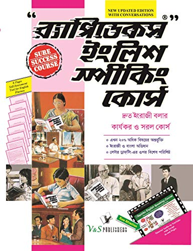 9789381448915: Rapidex English Speaking Course Bangala with CD (English and Bengali Edition)