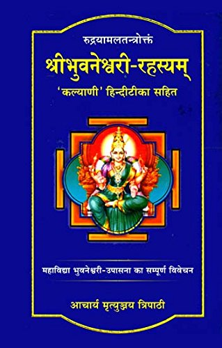 9789381484357: : Bhuvanesvari Rahasyam of Rudrayamala Tantram (With Hindi Commentary of Kalayani)