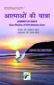 9789381510285: Atmon Ki Yatra: Journey of Souls Case Studies of Life Between Lives (Hindi Edition)
