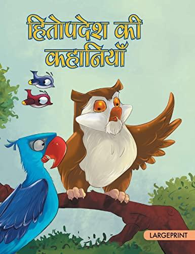 Large Print Hitopadesha Tales Hindi: N.A.