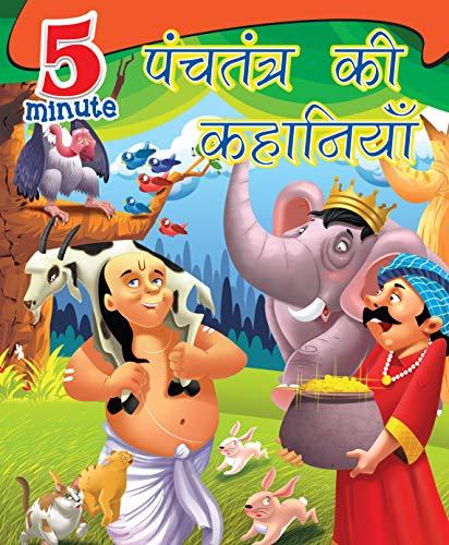 9789381607954: LARGE PRINT 5 MIN PANCHATANTRA STORIES (HINDI