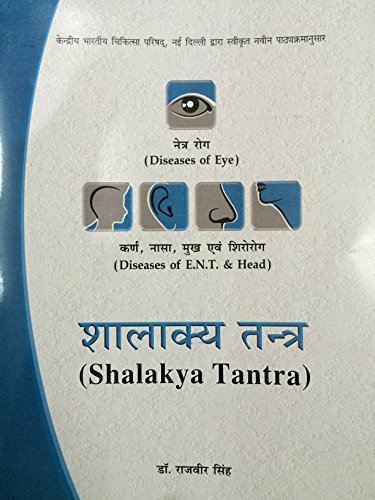 Shalakya Tantra (Diseases of Eye), (Diseases of: Rajvir Singh