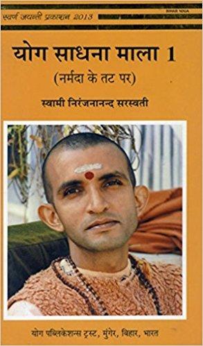 Yoga Sadhna Mala-1: Narmada Ke Tat Par: Swami Niranjanananda Saraswati