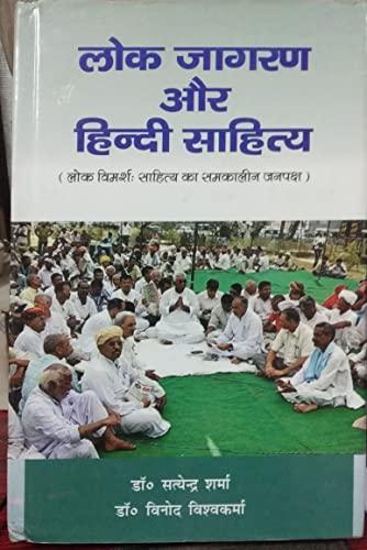 Lok Jagran Aur Hindi Sahitya (Hindi): Satyendra Sharma, Vinod