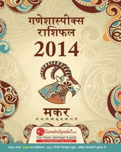 9789381716434: Ganeshaspeaks Rashifal 2014: Makar