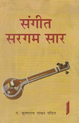 Sangit Sargam Sar (Hindi): Krishnarao Sharkar Pandit