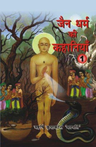 Jain Dharam Ki Kahaniyan-1 - (In Hindi): Maharishi Dr. Kripakant