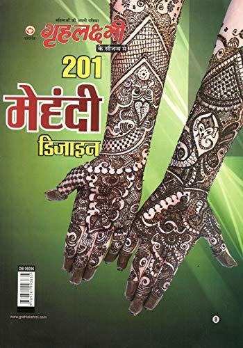 Grehlakshmi 201 Mehndi Design 8 Hindi(PB)(In Hindi): Manish Verma