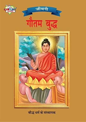 Gautam Budha PB Hindi(In Hindi): Renu Gupta