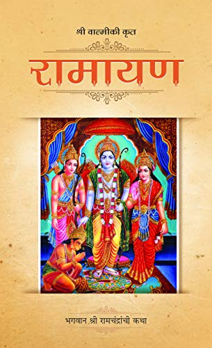 9789382109082: Ramayan (Marati)