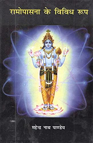 Ramopasana Ke Vividh Roop (Hindi): Mahendra Nath Pandey