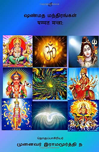 9789382237129: Shanmata Mantras Tamil: Hinduism - Shanmata Mantras Tamil