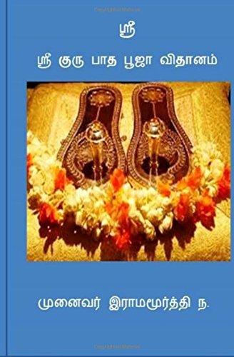 9789382237389: Sree Gurupadapuja: Sree Guru Paada Pooja Vidhaanam (Tamil Edition)