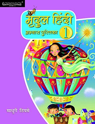 Mridul Hindi Abhyaas Pustika 1: Thipsay