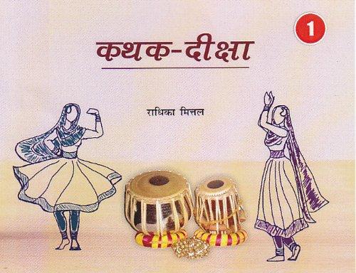 Kathak-Diksha (in Hindi): Radhika Mittal