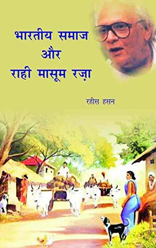 Bhartiya Samaj aur Raahi Masoom Rja: Hasan, Rahim