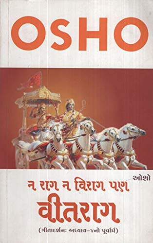 9789382282112: Geeta Darshan - Na Rag Na Virag Pan Vitrag (Gujarati Translation of Hindi Geeta Darshan Adhyay:4 Purvardh)