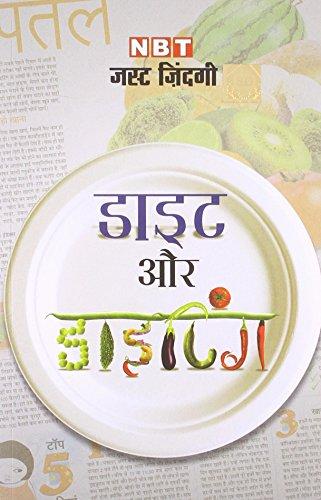 9789382299479: Diet Aur Dieting (Hindi Edition)
