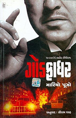 9789382503996: (Godfather) (Gujarati Edition)