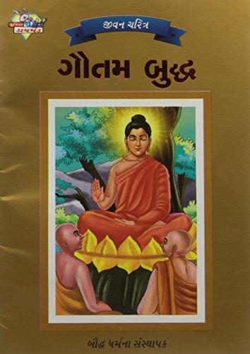 Gautam Buddha PB Gujarati(In Gujarati): Renu Saran