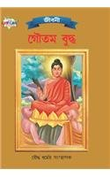 Gautam Buddha PB Bengali(In Bengali): Renu Saran