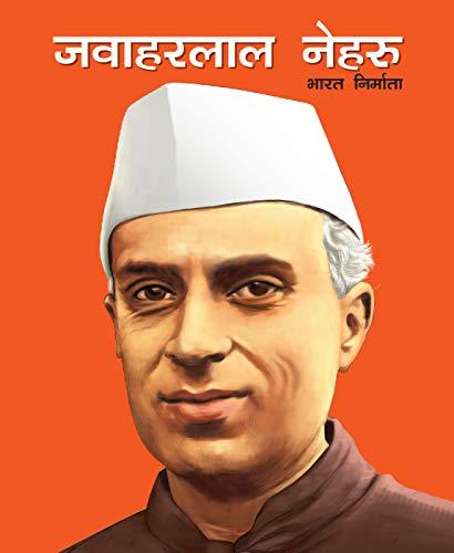 Large Print Jawahar Lal Nehru Hindi: N.A.