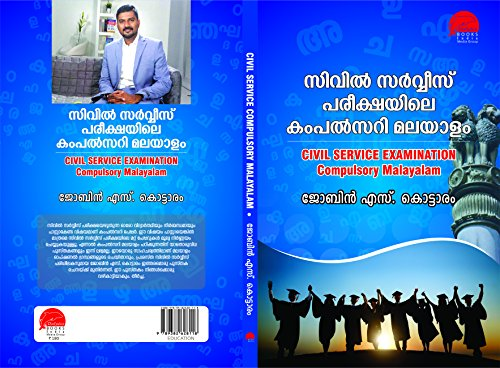 9789382628118 Civil Service Exam Compulsory Malayalam Abebooks By Jobin S Kottaram Author 9382628118