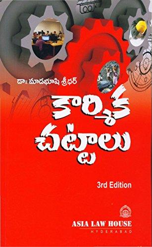 Labour Laws (Telugu): Madabhushi Sridhar