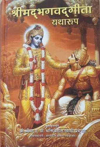 9789382716464: Srimad Bhagavad Gita Yatharuup (Pocket Size Edition)