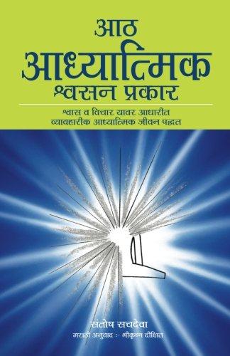 Aath Adhyatmik Shwasan Prakar: The Eight Spiritual Breaths (In Marathi): Santosh Sachdeva