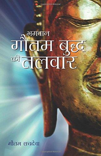 HIN-BHAGAWAN GAUTAM BUDDH KI T: Sachdeva, Gautam