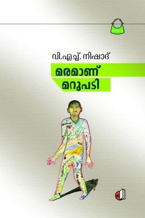 9789382757054: Maranamanu Marupadi