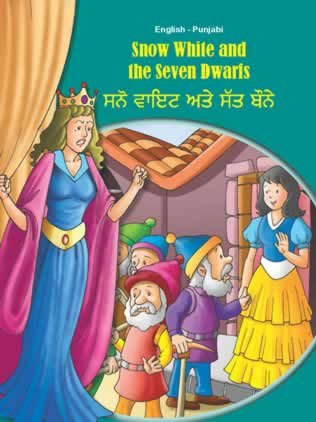 9789382809074: Snow White and the Seven Dwarfs - English/Punjabi (Tales & Fables) (Punjabi and English Edition)