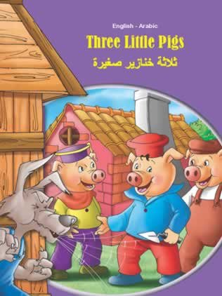 9789382809210: Three Little Pigs - English/Arabic (Tales & Fables) (Arabic and English Edition)