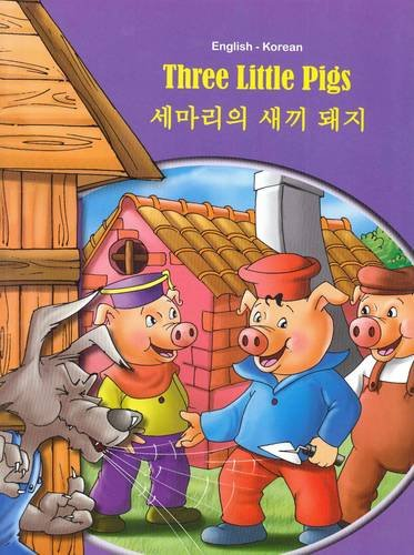 9789382809265: Three Little Pigs - English/Korean (Tales & Fables) (Korean and English Edition)