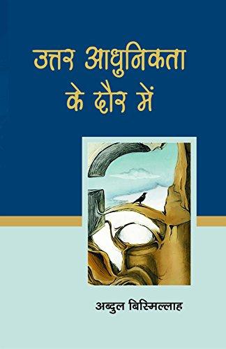 Uttar Adhunikta Ke Door Me (Hindi): Abdul Bismillah