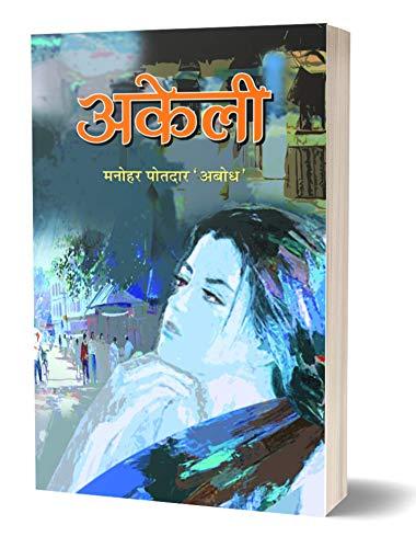 AKELI(Hindi): MANOHAR POTDAR ABODH