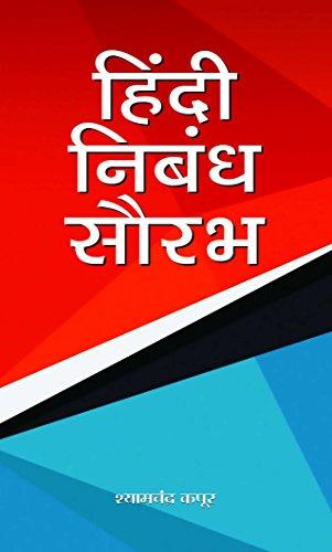 Hindi Nibandh Saurabh: Shyam Chandra Kapoor