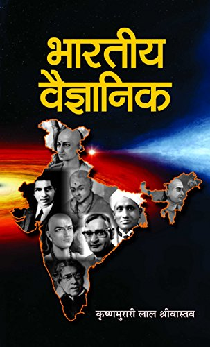 BHARATIYA VAIGYANIK(Hindi): K M L