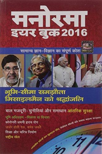 Manorama Yearbook 2016 (Hindi): Manorama, Malayala